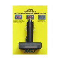 24V Вольтметр з сигн. в прикурювач