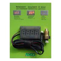 Вольтметр +Термометр Двигуна 12V