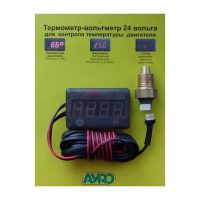Вольтметр +Термометр Двигуна 24V