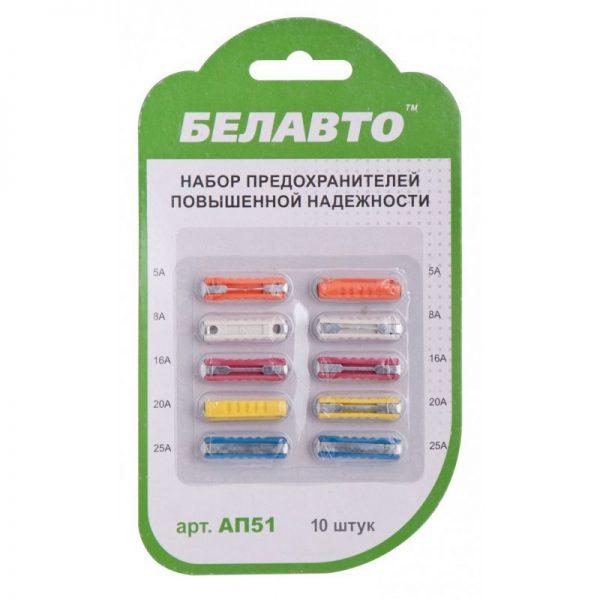 Набір авто-запобіжників (10шт)FS11 круглі (Белавто АП-51)