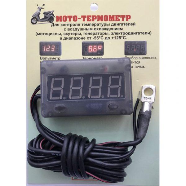 Мото-термометр