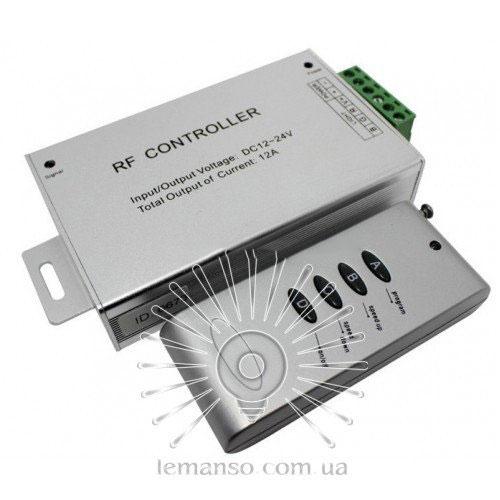 Контролер св/д.стрічки RGB радіо 3*4А /LM806