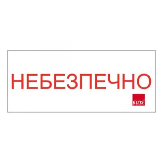 """Знак""""Небезпечно"""" в прямокутнику 60х150 (білий)"""