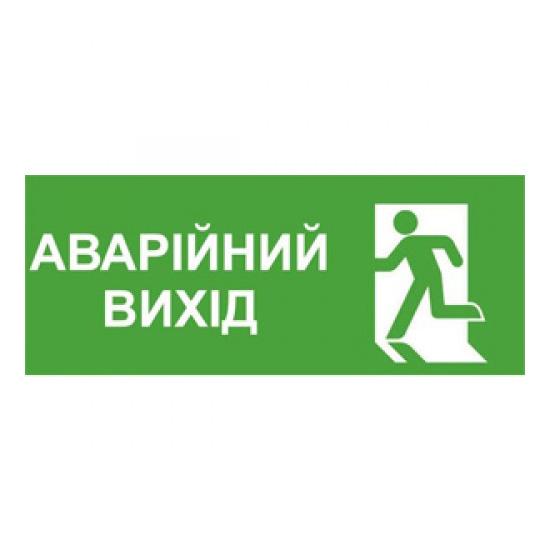 """Знак""""Аварійний вихід"""" в прямокутнику 80х200 (білий)"""