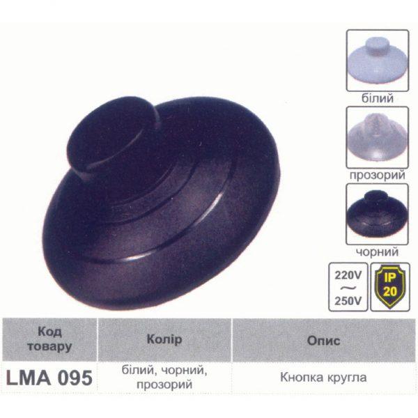 Вимикач ножний для торшера чорний LMA095