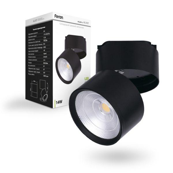 Св-к шинний LED AL107 14w 1190LM 4000K IP40 чорний